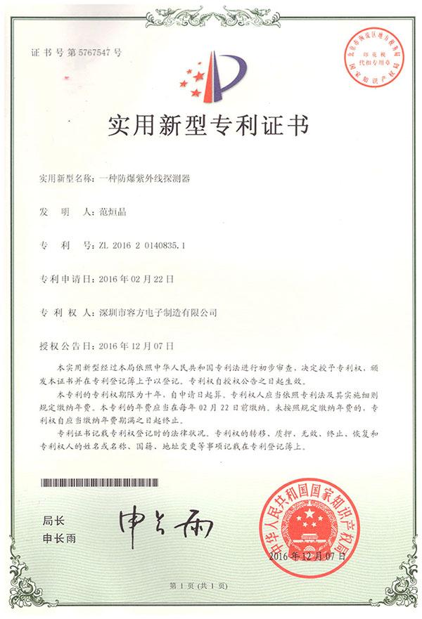 防爆紫外线探测器专利