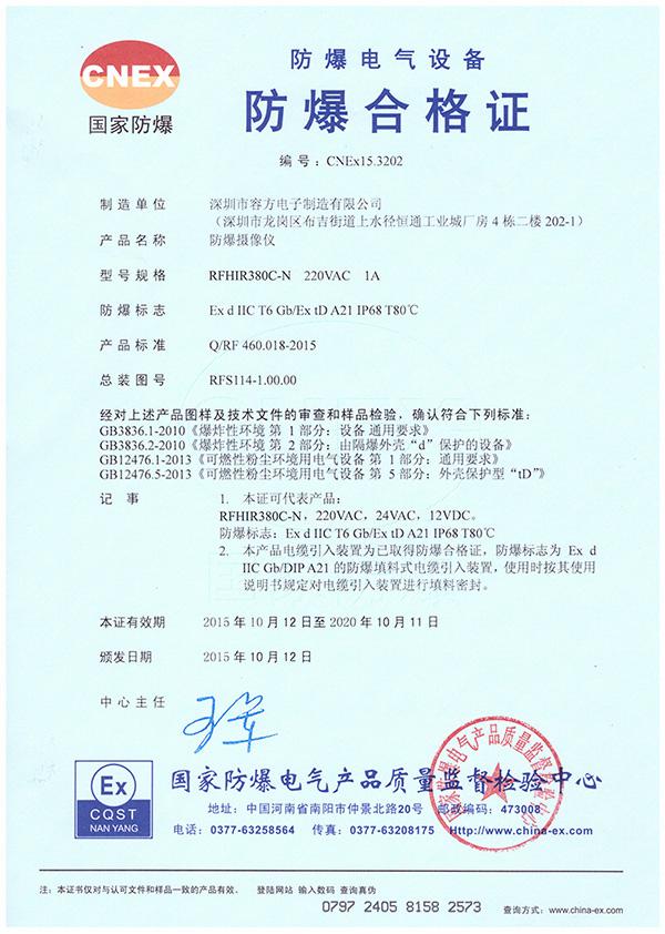 防爆合格证-3