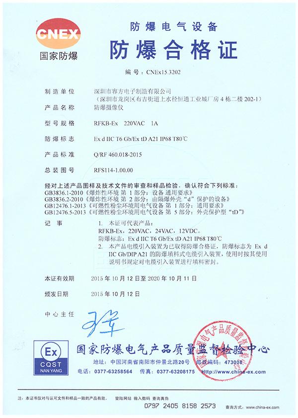 防爆合格证-4