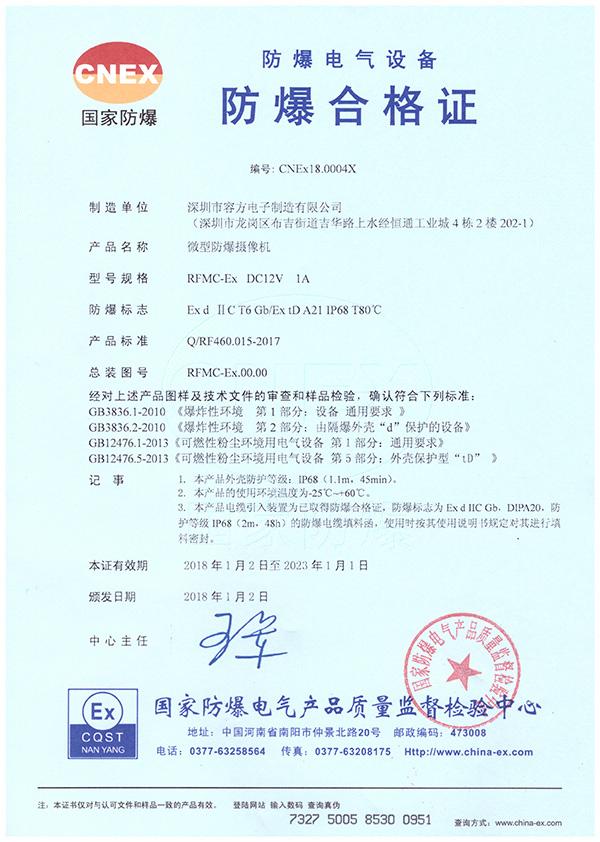 防爆合格证-7