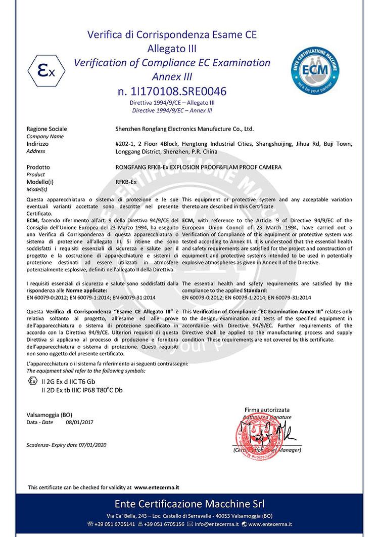 欧盟ATEX证书