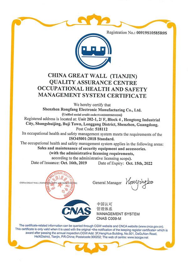ISO45001认证-英文