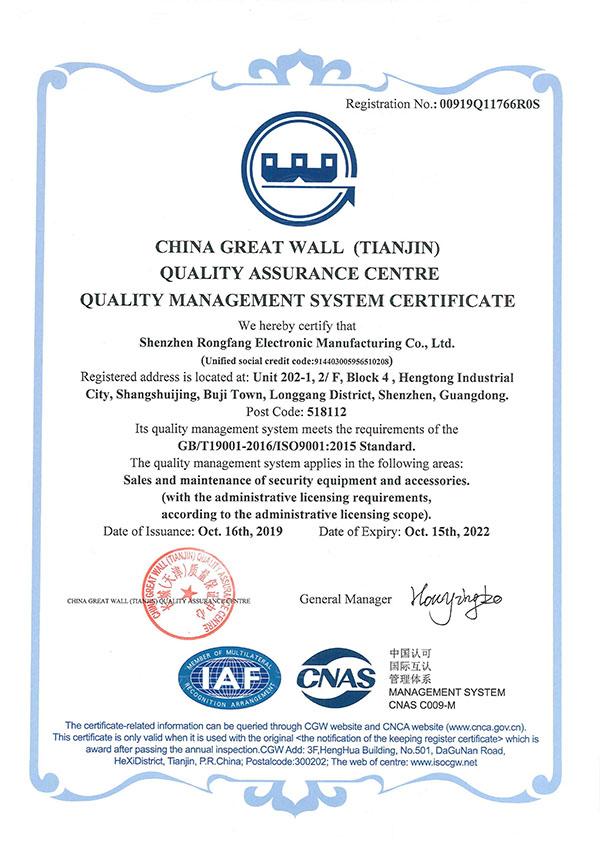 ISO9001认证-英文