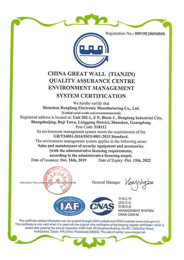 ISO14001认证-英文